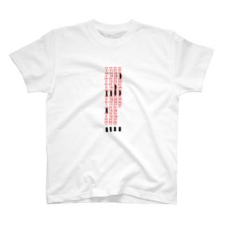 金運↑10億 T-shirts