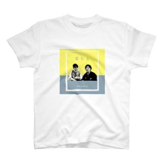 鍛わる T-shirts