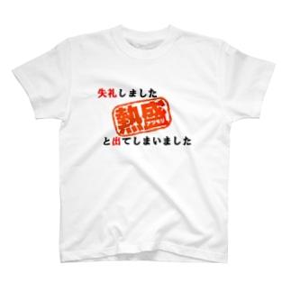 【あつ森】失礼しました熱盛と出てしまいました【どう森】 T-shirts