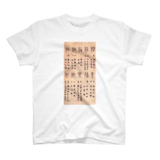 説文唐本 T-shirts