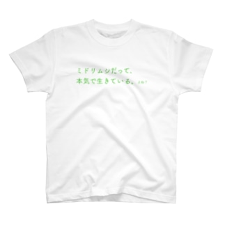 ミドリムシだって本気Tシャツ T-shirts