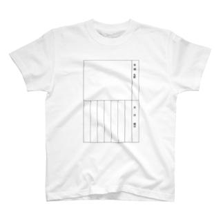 夏休みの宿題シリーズ T-shirts