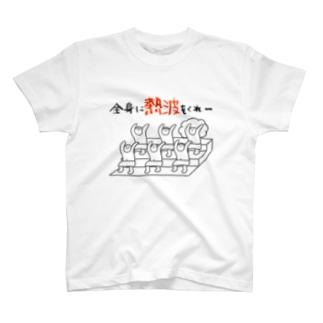 熱波を求める人々 (バラキャラ版) T-shirts