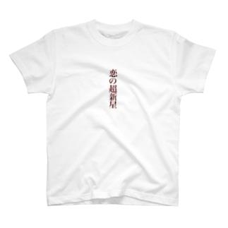 恋の超新星 T-shirts