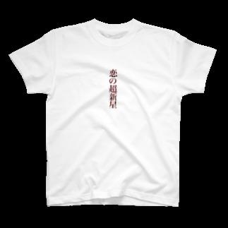 壊レタ歯車の恋の超新星 T-shirts