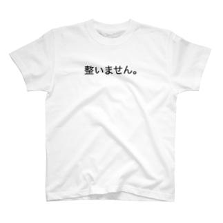 整いません T-shirts