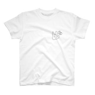 人生につかれたかもしれないうさぎのぐっず T-shirts