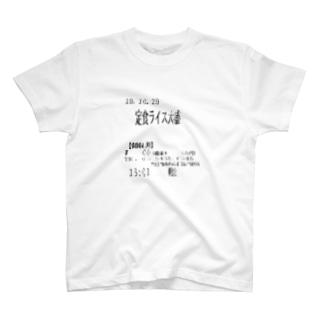 ライス大盛り T-shirts