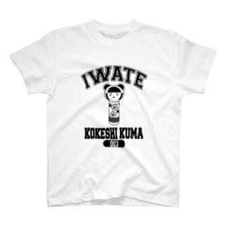 ご当地くま「岩手」 T-shirts