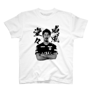 山岡哲也選手「威風堂々」 T-shirts