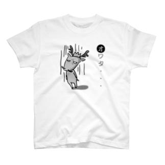 お鹿様(オワタ・・・) T-shirts