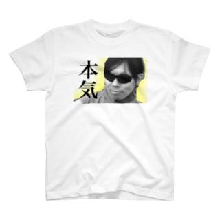 本気 T-shirts