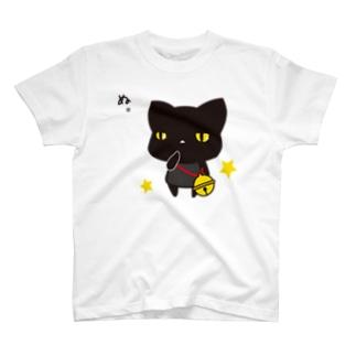 くろいねこ。 T-shirts
