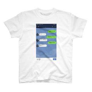 まいのん銀座のお寿司食べたい😇のまいのんに晒された😇 T-shirts