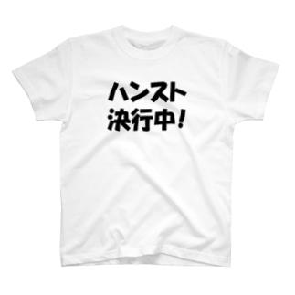ハンスト決行中! T-shirts
