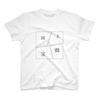 みんな人間国宝 T-shirts