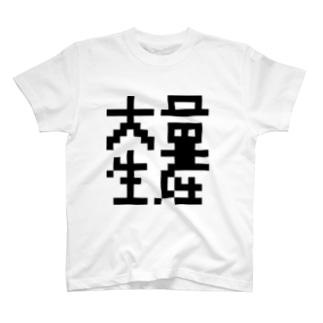 大量生産T Tシャツ