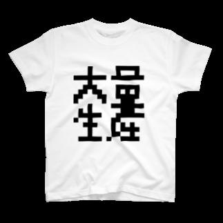 giraffe_bbbの大量生産T T-shirts