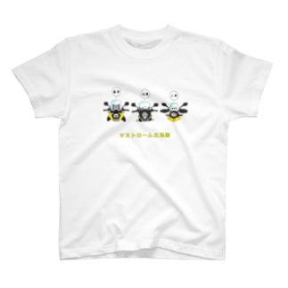 Vストローム3兄弟 T-shirts