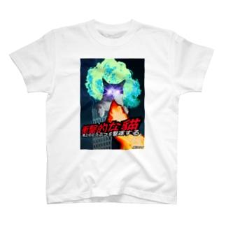 猫のカミサマ T-shirts