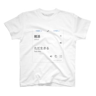 就活=ただ生きる T-shirts