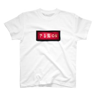 やる気 ON (サインランプ) T-shirts