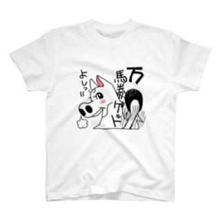 縁起のゲッチュ T-Shirt