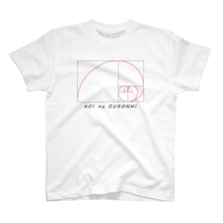 恋の黄金比. T-shirts