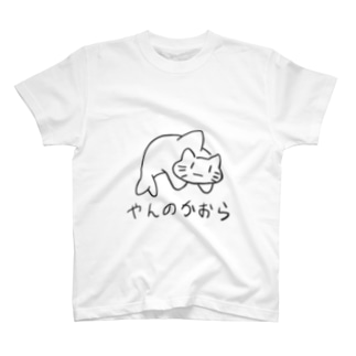 ケンカを売るねこいるか T-shirts