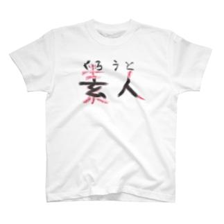 玄人 T-shirts