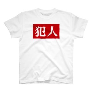 犯人 -2- T-shirts