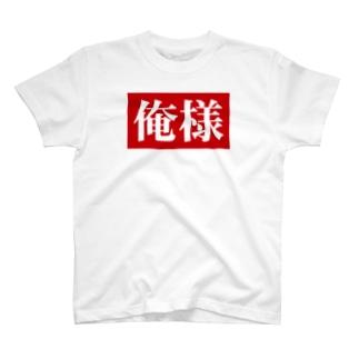 俺様 -2- T-shirts