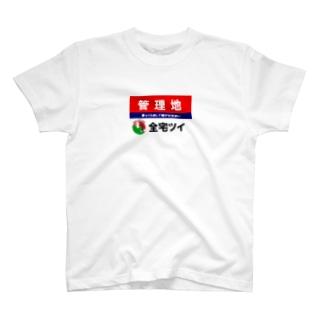 全宅ツイ 管理地 T-shirts