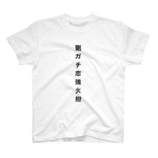 ガチ恋強火担 T-shirts