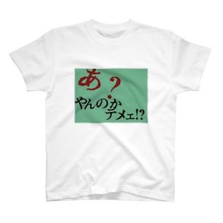 あ?やんのかてめぇ!? T-shirts