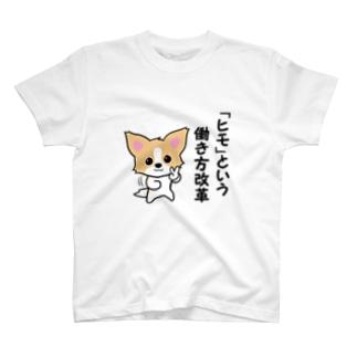 「ひも」という働き方改革 ひもチワワ♂グッズ T-shirts