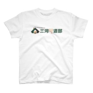 奥三河サ道部グッズ 横ロゴver T-shirts