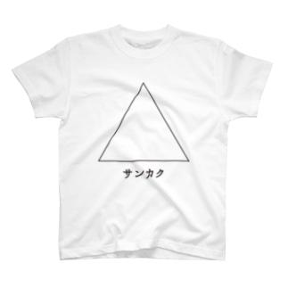 サンカク▲ T-shirts