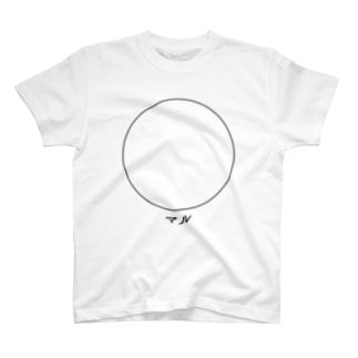 マル〇 T-shirts