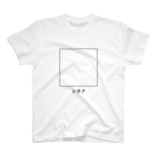 シカク□ T-shirts