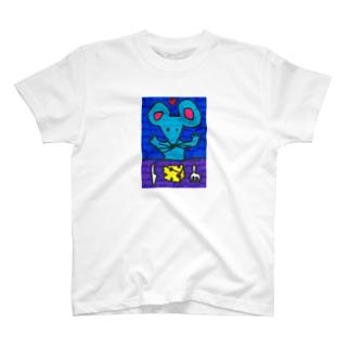 ネズミとチーズ T-shirts