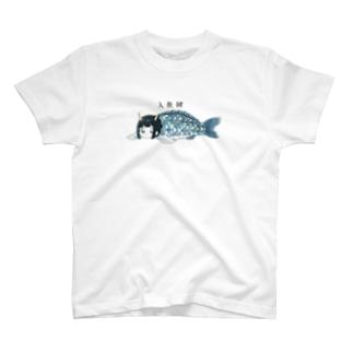 自宅のもえもえ人魚図 T-shirts