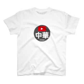 中華一筋ロゴ T-shirts