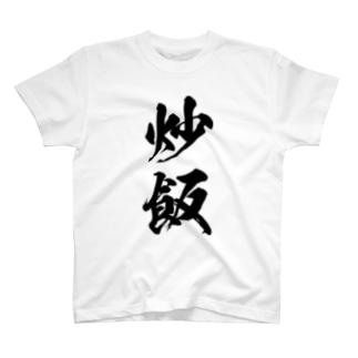 炒飯(チャーハン)(黒) T-shirts