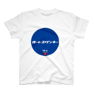 オートスワンキー T-shirts