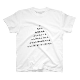 回文 T-shirts
