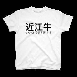おじさん&おじさんの近江牛せんべいうますぎィ!! T-shirts