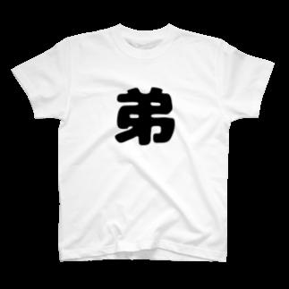 カニの弟 T-shirts