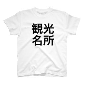 観光名所 T-shirts