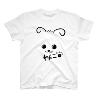 おめめクリクリ♡カワイイわんこ♪ T-shirts